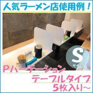 Pパーテーション プラダン ホワイト テーブルタイプ Sサイズ 5枚入り〜|tohmei
