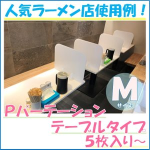 Pパーテーション プラダン ホワイト テーブルタイプ Mサイズ 5枚入り〜|tohmei