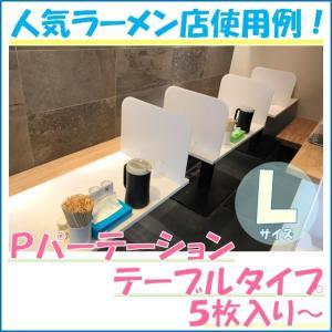 Pパーテーション プラダン ホワイト テーブルタイプ Lサイズ 5枚入り〜|tohmei