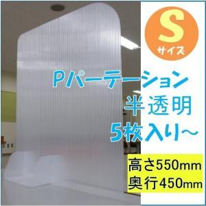 Pパーテーション プラダン 半透明 カウンタータイプ Sサイズ(厚さ3mm) 5枚入り〜|tohmei