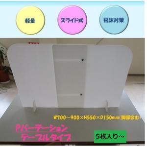 Pパーテーション プラダン ホワイト テーブルタイプ スライド式 5枚入り〜|tohmei