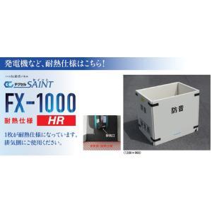 ハニカム防音パネル テクセルSAINT FX-1000HR(耐熱仕様)|tohmei