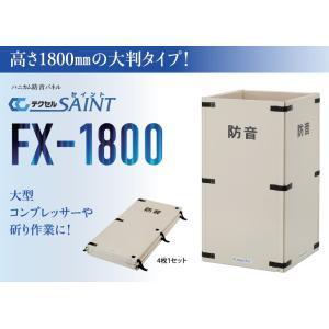 ハニカム防音パネル テクセルSAINT FX-1800(大判タイプ)|tohmei