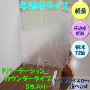 Pパーテーション プラダン 半透明 カウンタータイプ 5枚入り〜|tohmei