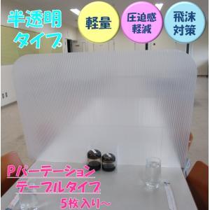 Pパーテーション プラダン 半透明 テーブルタイプ 5枚入り〜|tohmei