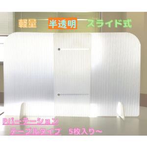 Pパーテーション プラダン 半透明 テーブルタイプ スライド式 5枚入り〜|tohmei