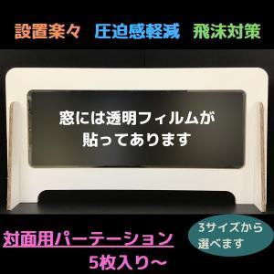 対面用パーテーション ホワイトダンボール 5枚入り〜|tohmei