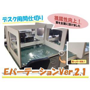 EパーテーションVer2.1 ダンボール 三面窓付き 5セット入り|tohmei