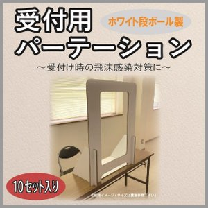 受付用パーテーション 窓付き 段ボール 10セット入り|tohmei
