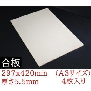 合板 サイズ297x420mm 厚さ5.5mm 4枚入り(A3サイズ)|tohmei