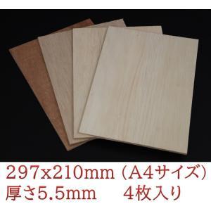 合板 サイズ210x297mm 厚さ5.5mm 4枚入り(A4サイズ)|tohmei