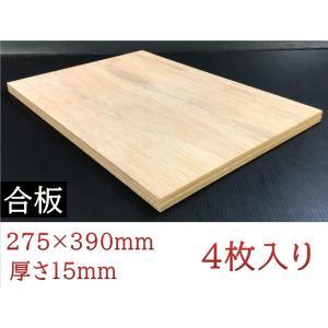合板 サイズ275x390mm 厚さ15mm 4枚入り|tohmei