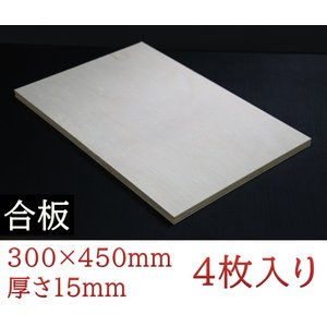 合板 サイズ300x450mm 厚さ15mm 4枚入り|tohmei