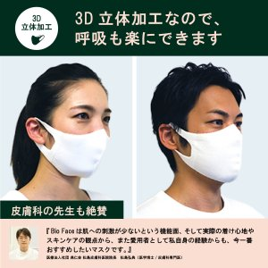BioFace バイオフェイス Mサイズ 肌に優しい洗える立体抗菌マスク tohmei