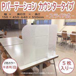 Pパーテーション プラダン カウンタータイプ スライド式|tohmei
