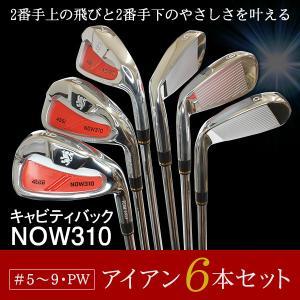 アイアンセット キャビティバック NOW310  6本セット ゴルフクラブ