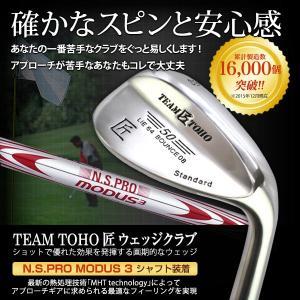 ゴルフ クラブ ウェッジ 東邦ゴルフ  匠 ウエッジ MODUS3 TOUR ゴルフクラブ