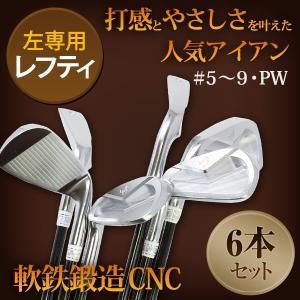 左アイアンセット 6本セット #5〜9,PW CNC 軟鉄鍛造 TEAMTOHO  キャビティバック...