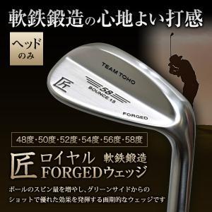 ゴルフ クラブ ウェッジヘッドのみ販売 軟鉄鍛造  匠 FORGED ウエッジ TEAMTOHO ゴルフクラブ