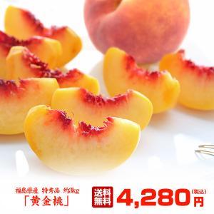 桃 3kg 献上桃の郷 特秀品 黄桃 3kg  8〜12玉 ロイヤルピーチ|tohoku-happy
