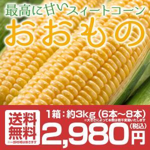 クーポン使用で20%OFF 送料無料 福島県産トウモロコシ おおもの  6〜8本 約3kg|tohoku-happy