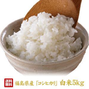 新米予約 福島県産コシヒカリ 5kg 白米 特A受賞 令和元年新米 10月上旬から出荷|tohoku-happy