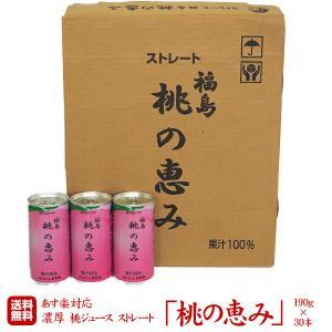 送料無料 桃の恵み 桃ジュース ストレート 190g×30本 桃本来の甘みが濃厚 福島県産桃 桃|tohoku-happy