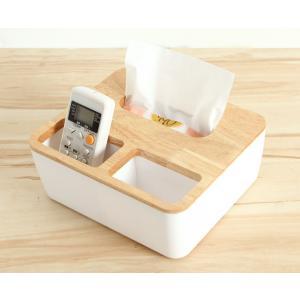 収納ボックス ティッシュケース 卓上 多機能収納 おしゃれ シンプル デザイン インテリア
