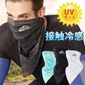 【商品説明】 ひんやり冷感素材&UPF50+ UVカット、紫外線から肌を守ろう!  バイク、自転車、...