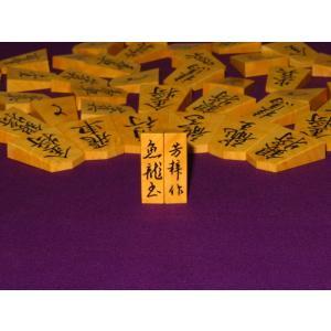 将棋駒 芳粹作魚龍薩摩黄楊孔雀杢盛上将棋駒/新品桐製平箱付(KS408) tohsin-bankomaten 07