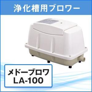 【商品名】メドーブロワ LA-100 【定格電圧】AC100V 【定格周波数】50/60Hz 兼用 ...