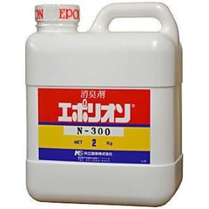 【商品名】エポリオンN-300(無香料タイプ) 【容 量】2kg  【対象臭気】複合臭(アルカリ性臭...