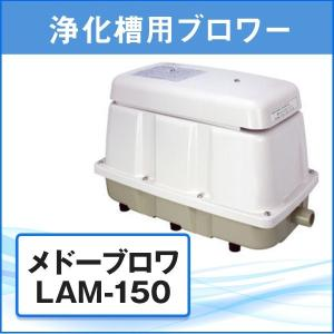 【商品名】メドーブロワ LAM-150 【定格電圧】AC100V 【定格周波数】50/60Hz 兼用...
