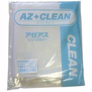 【商品名】アゼアス AZ CLEAN(R) シューズカバー 長 [AZCLEAN1801] 【内容量...