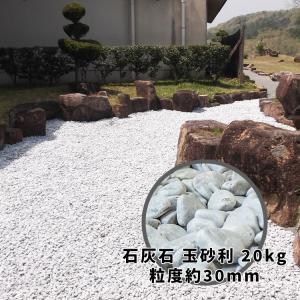 玉砂利 おしゃれ 庭石 ガーデニング 15kg|toiletas