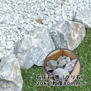 ガーデニング 石 庭石 ロックガーデン 石灰石 15kg 80mm以上|toiletas
