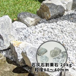 ガーデニング 石 庭石 ロックガーデン 石灰石 15kg|toiletas