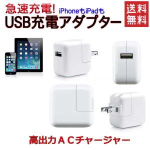 純正品質 充電アダプター 急速 充電 2.4A 12W  純正品 iPhone アダプター 12W ...