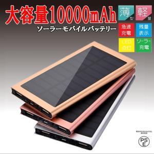 モバイルバッテリー 薄型 軽量 小型 ソーラーモバイルバッテリー 大容量 10000mAh スマホ充...