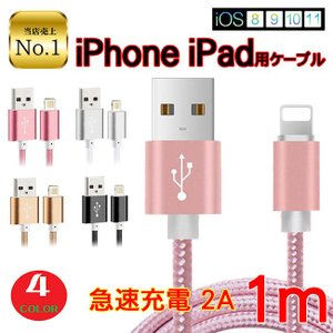 iPhone 充電ケーブル Lightning iphone...
