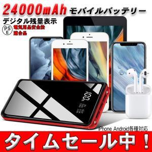 モバイルバッテリー 大容量 24000mAh 鏡面 iPhone Android デジタル 残量表示...