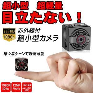 防犯カメラ ビデオカメラ アクションカメラ 小型 カメラ FullHD 1080P 高画質 USB充電 動体検知 暗視 監視カメラ ドライブレコーダー 赤外線 暗視機能
