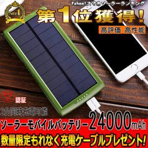 モバイルバッテリー ソーラーモバイルバッテリー 大容量 24000mAh 急速充電 スマホ 充電器 ...
