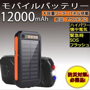 モバイルバッテリ 大容量 12000mAh ソーラーモバイルバッテリー スマホ 急速充電 ソーラー ...