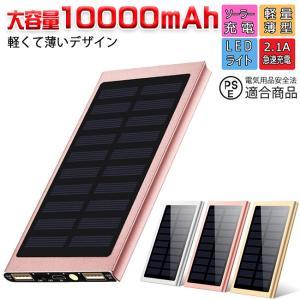 モバイルバッテリー 薄型 軽量 小型 ソーラーモバイルバッテリー 大容量 10000mAh スマホ ...