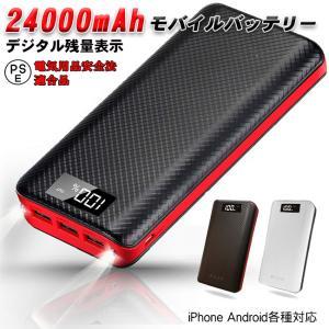 モバイルバッテリー 大容量 24000mAh デジタル残量表示 スマホ 充電器 急速充電 急速 充電...