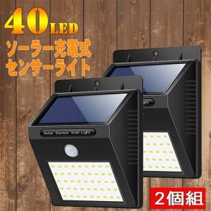 2個セット  ソーラー充電で電池切れの心配なし  40LEDのセンサーライトです 40個のLEDライ...