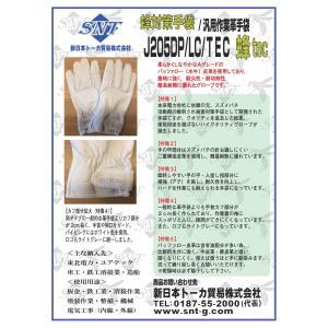 蜂対策 J-205DP/LC/TEC 蜂tec バッファロー toka-store 04