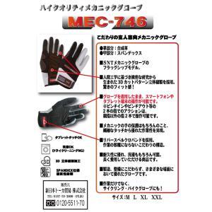 メカニックグローブ SNTフラッグシップモデル MEC-746|toka-store|02