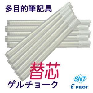 パイロットゲルチョーク【替芯】(10本入) toka-store